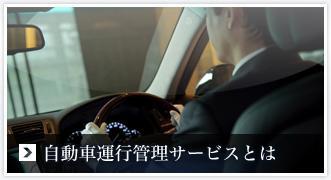 自動車運行管理サービスとは