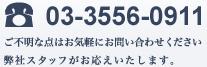 03-3556-0911